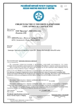 Russian maritime register of shipping: Type approval certificate. Page 1. Image