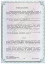 Expert opinion №48 Federal budgetary institution Health Center for Hygiene and Epidemiology in the Vladimir region, page 2