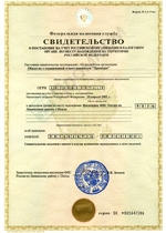 The certificate of registration of a Russian company in a tax authority at the location in the territory of the Russian Federation